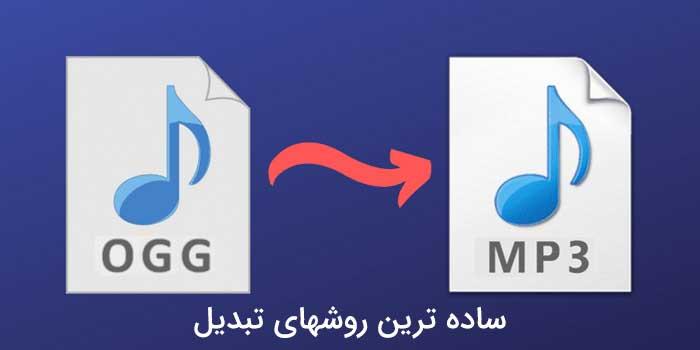 تبدیل ogg به mp3