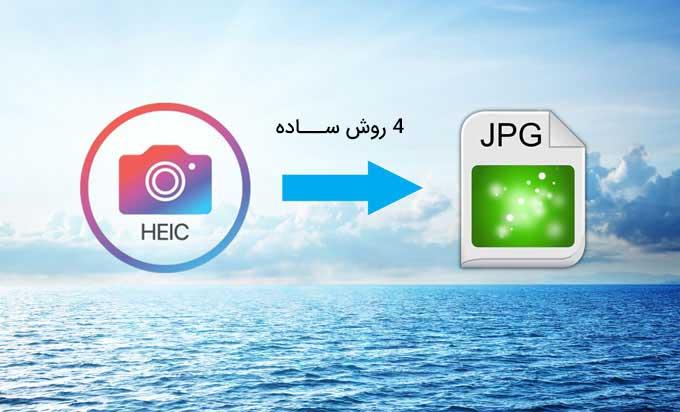 heic به jpg