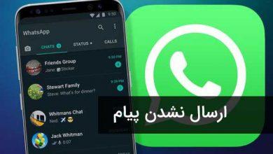 ارسال نشدن پیام واتساپ