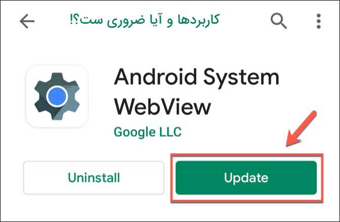 اندروید سیستم وب ویو