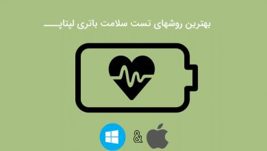 سلامت باتری لپتاپ